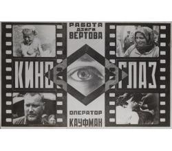 "Alexander Rodchenko, <em>""Kinoglaz"" (sketch per un poster per il film-documentario di Dziga Vertov)</em>, 1924, stampa su gelatina d'argento; Collection of Moscow House of Photography Museum / Multimedia Art Museum Moscow; © A. Rodchenko – V. Stepanova Archive; © Moscow House of Photography Museum"
